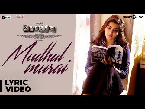 Irumbuthirai | Mudhal Murai Song | 4K | Vishal, Arjun, Samantha | Yuvan Shankar Raja | P. S. Mithran