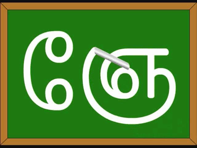 Uyirmei Eluthukkal   ஞ - உயிர்மெய் எழுத்துக்கள்(எழுத்தும் முறை) Tamil Alphabets (Writing Method)