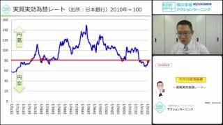 今月の経済指標25 ~実質実効為替レート~ 2016年4月