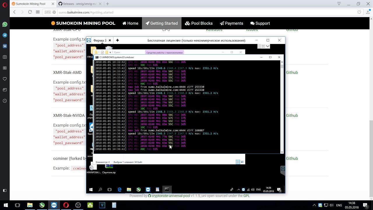 Настройка майнера xmrig-nvidia v2 6 1 под Sumokoin