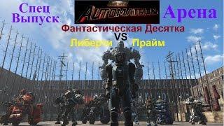 Fallout 4 Либерти Прайм VS Фантастическая Десятка Спец Выпуск Арены