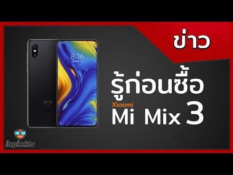 รู้ก่อนซื้อ Xiaomi Mi Mix3 กล้องเลื่อนได้ 4 ตัว !! แพงไปรึเปล่า ?? - วันที่ 08 Dec 2018