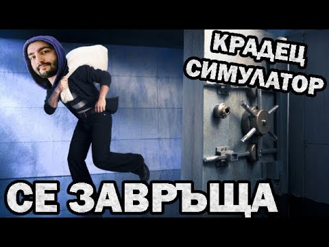 КРАДЕЦ СИМУЛАТОР СЕ ЗАВРЪЩА!