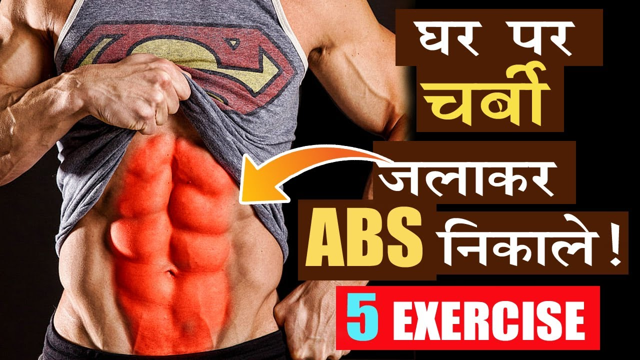 घर पर चर्बी जलाकर ABS निकाले ! 5 BEST HOME ABS EXERCISES