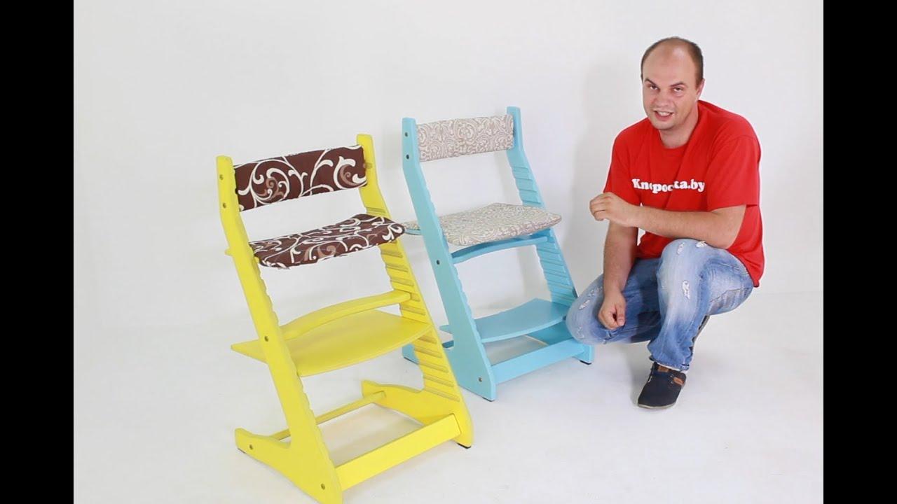 Kid-fix растущий стул цена 6075. 00 руб. Подробное описание товара с фото на нн. Объявления. Большая база предложений от частных лиц в.