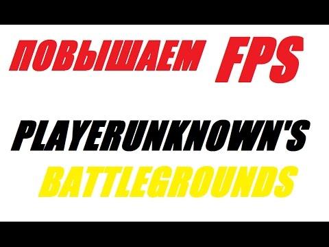 ПОВЫШЕНИЕ FPS В PLAYERUNKNOWNS BATTLEGROUNDS[РАБОТАЕТ]