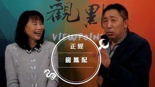 19-02-07-觀點-正經龍鳳配-大年初三特別節目