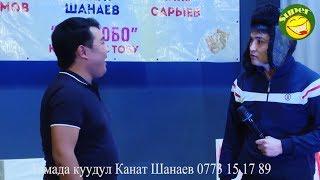 КАНАТ ШАНАЕВ//БООРДУ ЭЗДИГО//ЖУМУШ КЕРЕК ЖУМУШ//