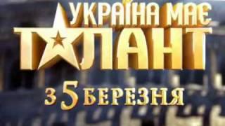 В Украине есть таланты, 2 сезон:  Промо