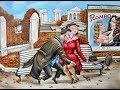 Ромео и Джульетты (фильм Константина Селиверстова)