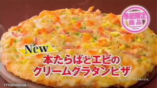 Japanese Commercial   PIZZA LA Commercial Compilation