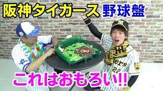 阪神タイガースの野球盤がエポック社から発売!阪神ファンとDeNAファンで対決したらすごい結末になった!