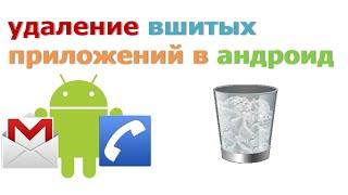 видео Как удалить системные приложения на