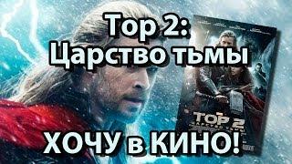 """Тор 2: Царство Тьмы. Обзор фильма от """"Хочу в Кино!"""""""