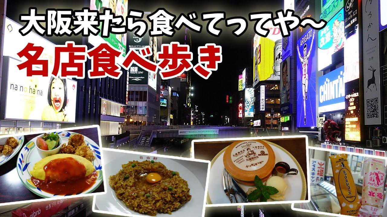 [ 大阪ミナミで 1泊2日の食巡り ] #2 大阪ミナミの心斎橋、道頓堀界隈を、ウロウロ散策しながら食べまくりました(^^)♪