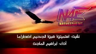 نشيد ( استميتوا هبوا الجحيم ) ابراهيم الماجد #NASHEED4EDIT