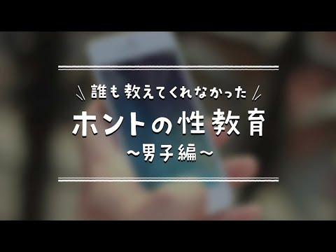 誰も教えてくれなかったホントの性教育〜男子編〜