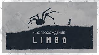 Limbo – 100% прохождение (на русском с комментариями) [PS4]
