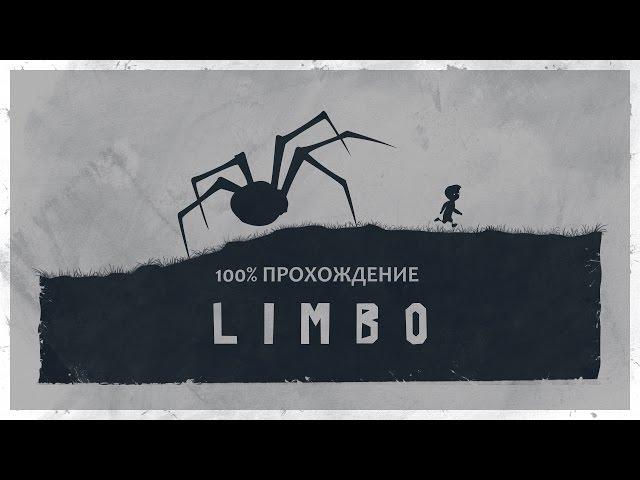 LIMBO (видео)