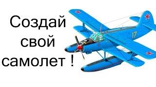 Создай свой самолет ! ( Potty racers 3 )