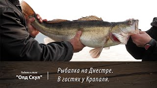 Рыбалка на Днестре. В гостях у Крапаля.  Рыбалка в стиле