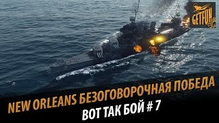 Безоговорочная победа на New Orleans. Вот так бой #7 (rafyk2008) [World of Warships]