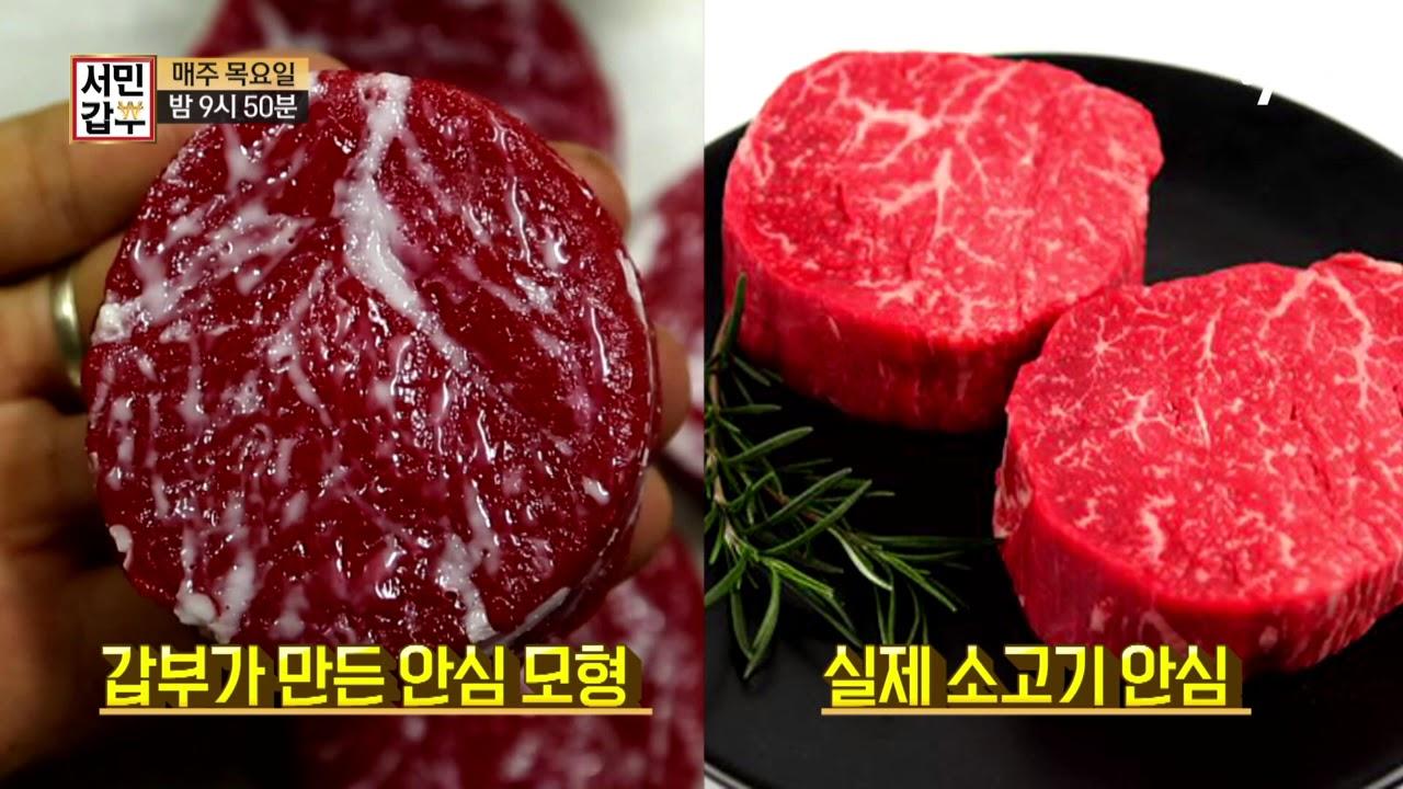 [서민갑부 선공개] 진짜보다 더 진짜같은 음식, 그 비결은? / 채널A 서민갑부 178회
