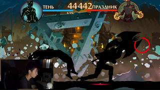 - Shadow Fight 2 САМАЯ БОЛЬШАЯ КУСАРИГАМА САМЫЙ ТЯЖЕЛЫЙ ПРОТИВНИК