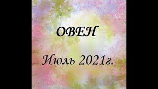 ОВЕН – Июль 2021г.! ТАРО прогноз (гороскоп)