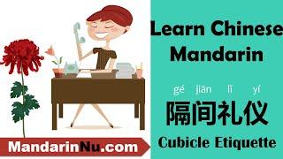 Intermediate Chinese - Cubicle Etiquette - 办公室礼仪 - Learn Chinese Mandarin