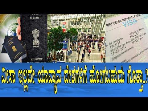 ಈ ದೇಶಗಳಿಗೆ ಹೋಗೋದಕ್ಕೆ ವೀಸಾನೇ ಬೇಕಿಲ್ಲಾ..!10 Countries that you Can Travel Without Visa..!