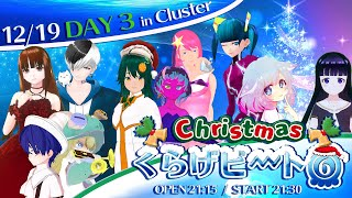 【#クリスマス #くらげビート 6】DAY3 in Cluster/🎄VR音楽会☆ピアノからテルミンまで多彩な楽器演奏/国際セッション/素敵な歌/etc. Live#338