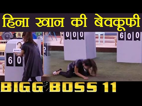 Bigg Boss 11:  Hina Khan dumbest act, got confused between 600 and 60 |FilmiBeat thumbnail