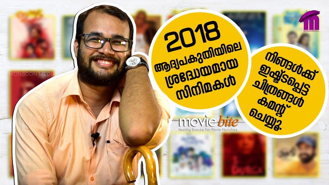 Best Malayalam movies of 2018 so far | Sudhish Payyanur | Monsoon Media