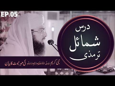 Surat~Un ~Nabi ﷺ & Shamail~e~Muhammadi (lesson:2)by Abdul Hameed Madani from YouTube · Duration:  46 minutes 27 seconds
