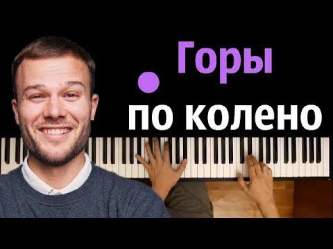 Макс Корж - Горы по колено ● караоке | PIANO KARAOKE ● ᴴᴰ + НОТЫ & MIDI