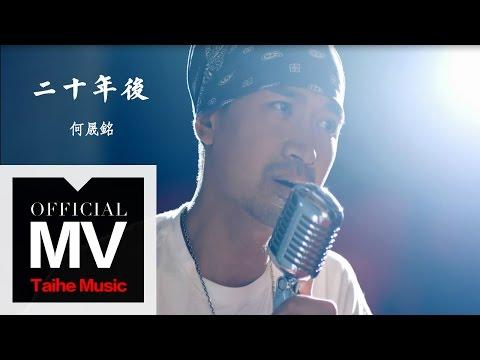 何晟銘 Mikey He【二十年後 Twenty Years Later】官方完整版 MV