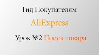 Aliexpress урок 3