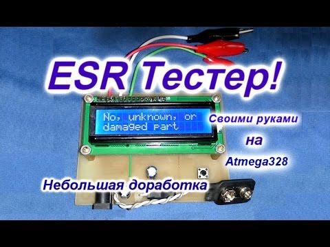 Esr тестер своими руками atmega328