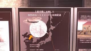 被爆倉庫内部の一部再現!土崎空襲で被災した旧日石秋田製油所の建物が...