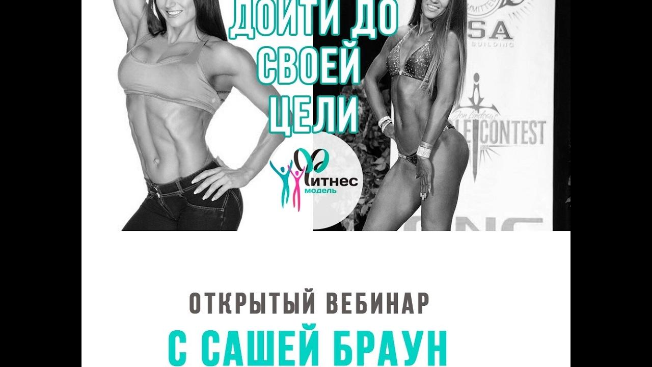 """Как найти мотивацию"" - Саша Браун и Светлана Сафир"