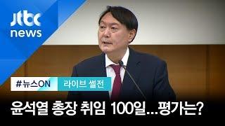 윤석열 검찰총장 취임 100일…평가는? [라이브 썰전 H/L]