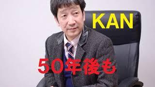 KAN - 50年後も