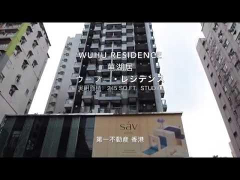 Wuhu Residence 蕪湖居 ウーフー・レジデンス-2016/Oct