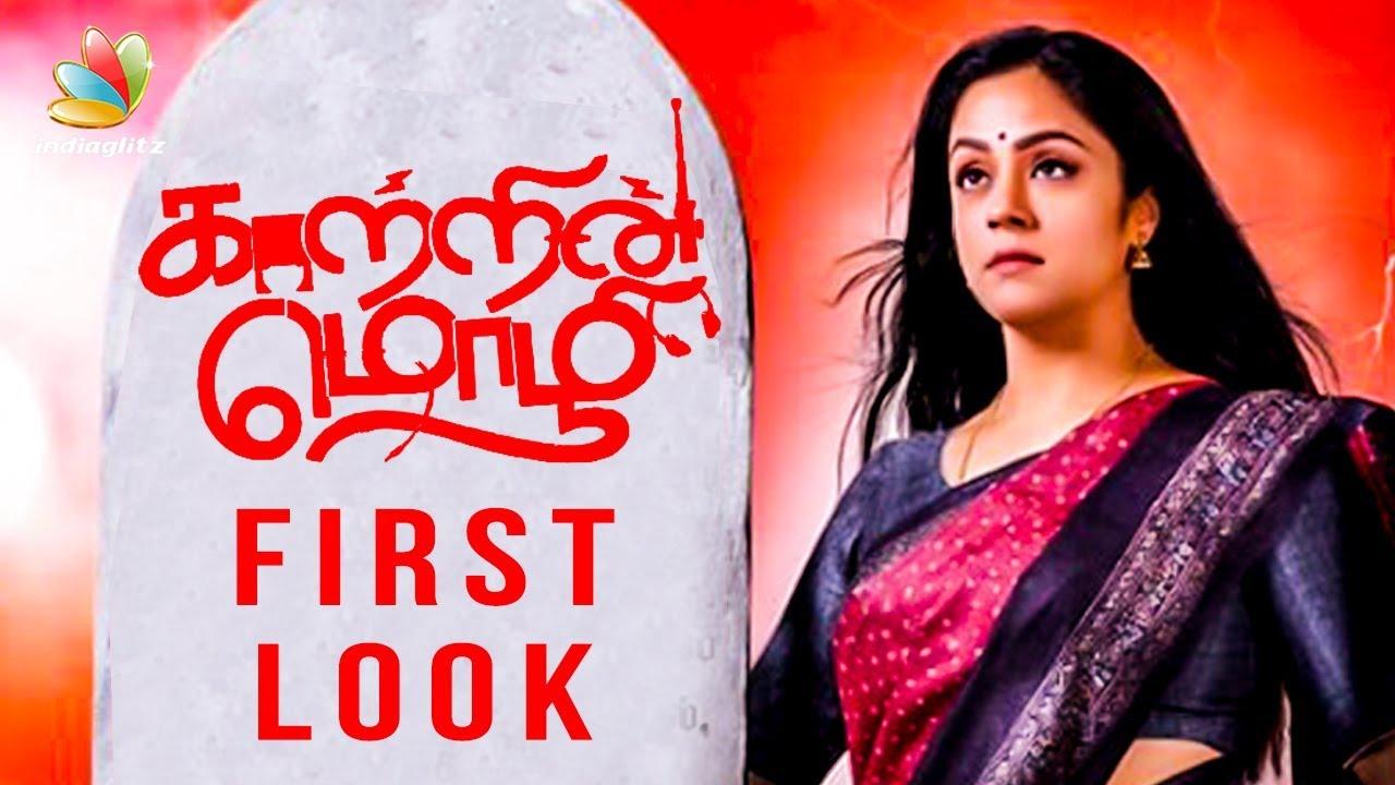Jyothika new movie online