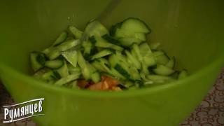 """Рецепт салата с ветчиной и овощами от компании """"Румянцев"""""""