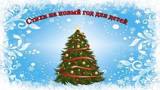 Короткие стихи для детей на Новый Год!