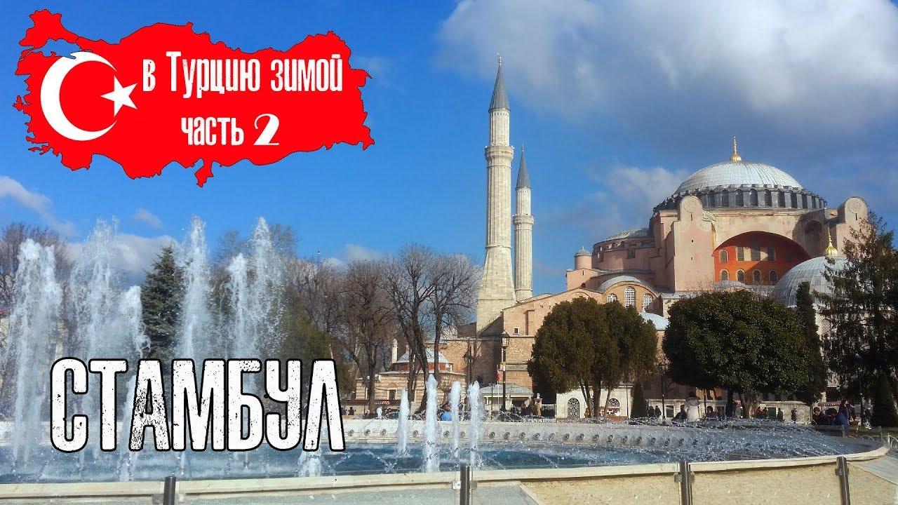 Турция зимой ч.2 Здравствуй, любимый Стамбул!