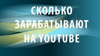 👍 Как Заработать На Своей Страничке Вконтакте и 🔥 На YouTube Канале 2018 Размещая Публикации