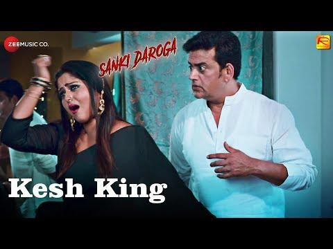 Kesh King - Sanki Daroga | Ravi Kishan & Anjana Singh | Ajay Malik & Sushma Kumari | Pradeep Ranjan